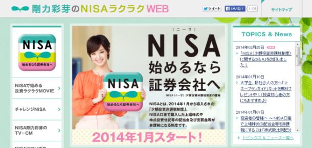 日本証券業協会のNISAのページ