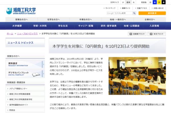 湘南工科大学の「0円朝食」