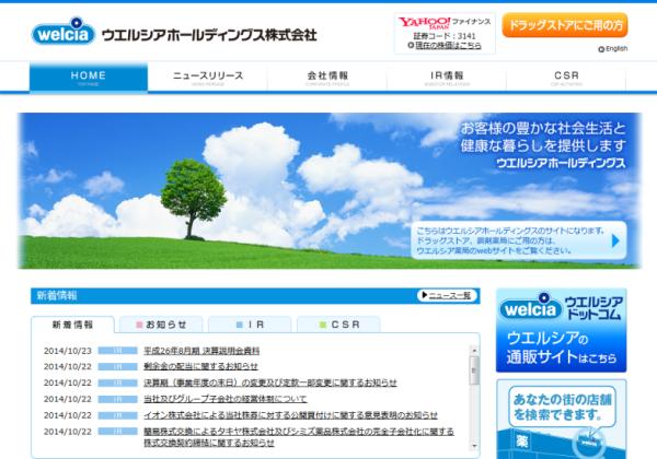 ウエルシアHDの公式サイト