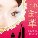 まつげ育毛サプリメント「バンビウィンク」の詳細と口コミ情報