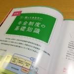 野村證券の「Nomura Fund 21」2014年10~11月号を読んだ