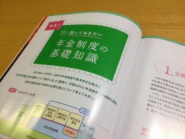 年金制度のページ