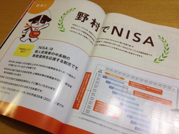 野村でNISAのページ