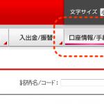 野村ホームトレードで取引残高報告書の電子交付を確認する方法