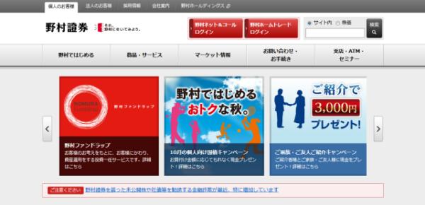 野村證券の公式サイト