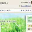 gpif_141103-2
