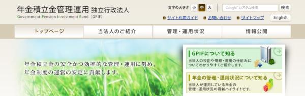 GPIFの公式サイト