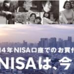NISAシーズン到来?しかし利用増には制度変更が必要だ