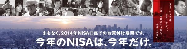 野村證券のNISA広告