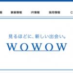 WOWOW(4839)が投資対象として魅力的なのか調査した