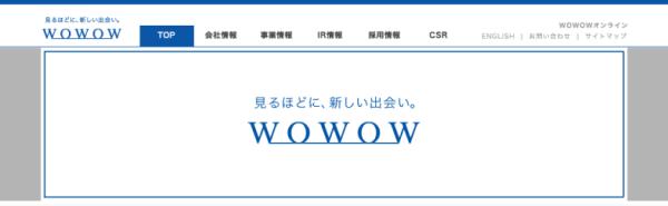 WOWOWの会社情報サイト