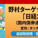 野村ターゲットプライス「日経225」(愛称 : タッチ&スイッチ)の商品性