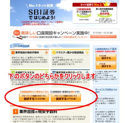 SBI証券の資料請求画面