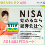 NISA(少額投資非課税制度)とは?