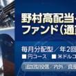 野村高配当インフラ関連株ファンド