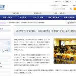 湘南工科大学の学生がうらやましすぎる!学食が無料の「0円朝食」