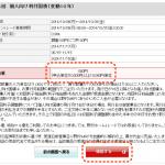 野村ホームトレードでの個人向け国債の購入方法
