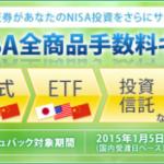 マネックス証券のNISAキャンペーンがすごい!全商品の買付手数料が0円