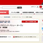 ストラテジック・バリュー・オープン(真価論)の残高は4500億円!?