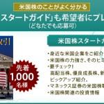 マネックス証券の外国株口座開設キャンペーンと米国株の取扱いについて