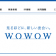 WOWOWの会社情報サイト